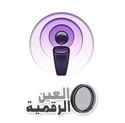 DE_Podcast